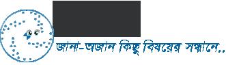 KhutiNati । খুঁটিনাটি আলোচনার বাংলা ব্লগ