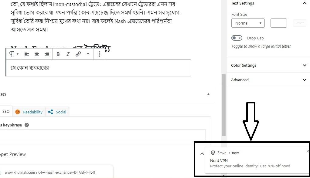 Brave Browser থেকে আয় add system